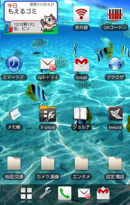 s-Screenshot_2014-11-29-05-57-45