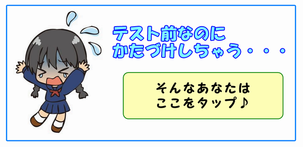 tyukousei_bana2_002