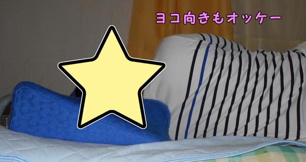 yokomuki_001
