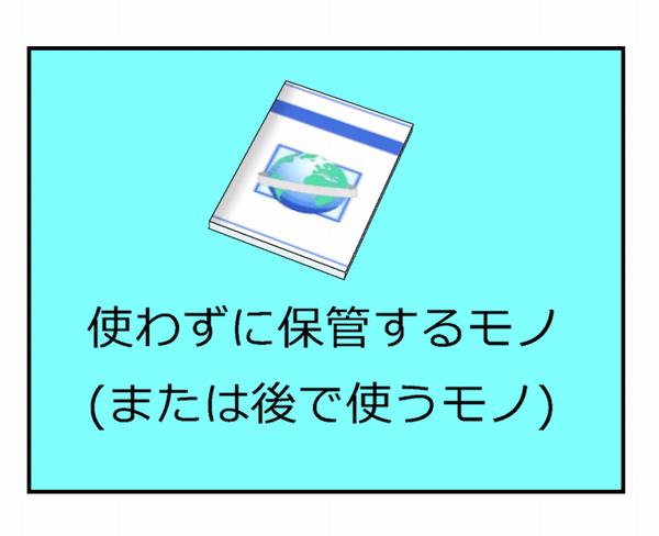 mono_no_zyotai3_001