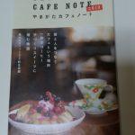 カフェ最新記事